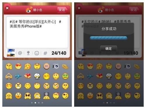 支持iOS 5优化分享 美图秀秀iPhone 1.3.2版