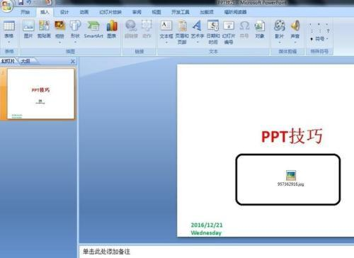 ppt中插入背景音乐_PPT怎么插入图片文档并显示为图标? - 电脑教程
