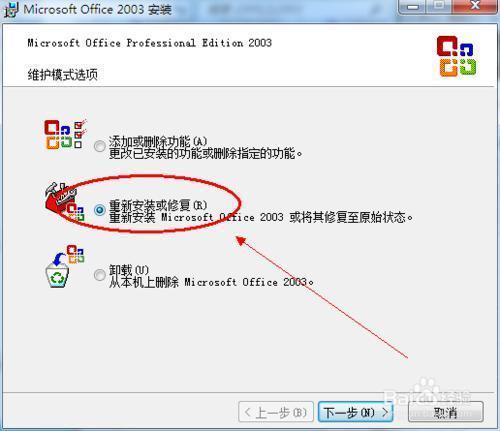windows10打开excel报错stdole32