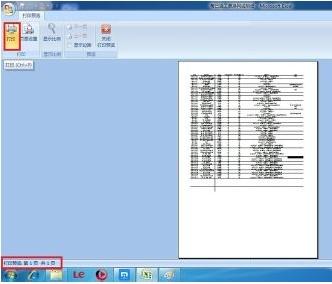 excel2007表格怎么设置整页打印