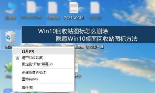 win10怎么删除桌面回收站