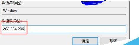 win设置Excel背景色