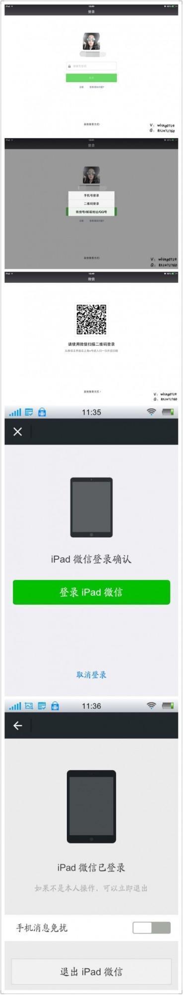 微信6.5.3怎么设置ipad手机同时登陆