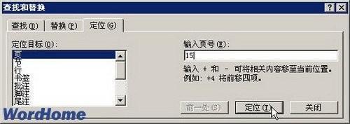 word 定位