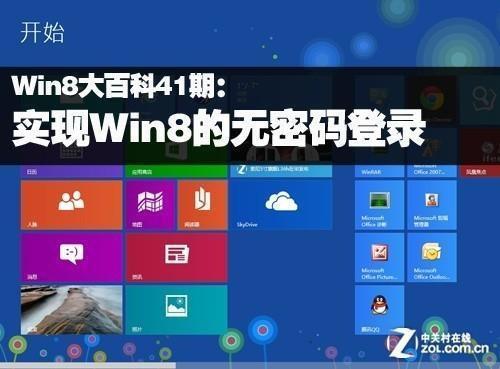 实现Win8的无密码登录的方法
