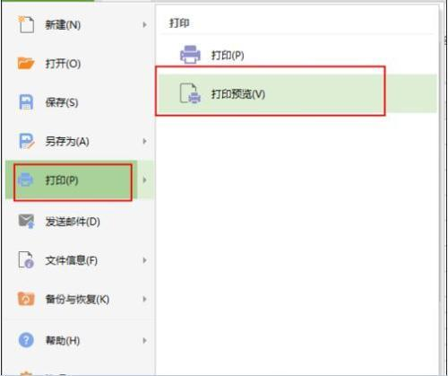 excel2013打印时怎样调整页面