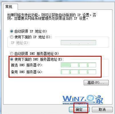win7系统下修改DNS