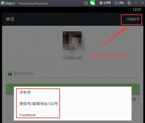 电脑微信可以使用账号密码登录吗