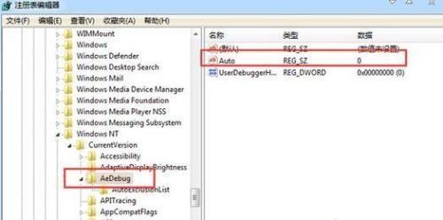 Win7系统关机时提示Dwwin.exe初始化失败如何解决