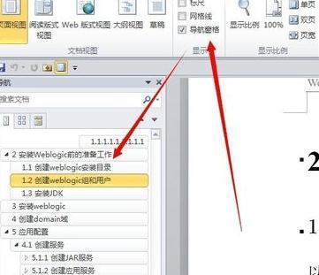 word2010如何退出大纲视图