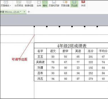 excle2013在打印预览中如何调整表格的大小