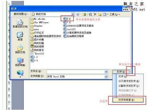 word文件损坏复制到其它电脑可以修复吗