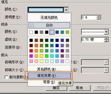 ppt怎样设置图片透明度
