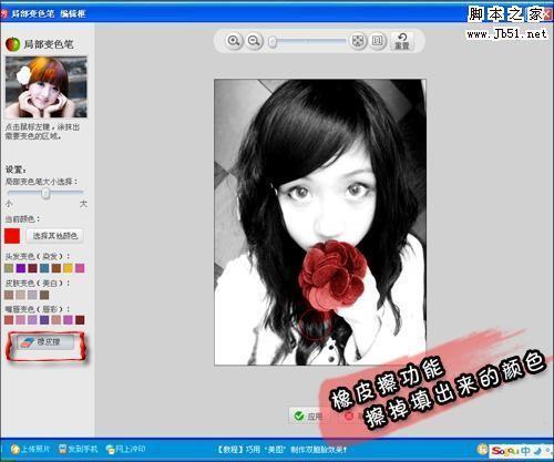 美图秀秀教你将数码照片制作出黑白照片更具视觉震撼