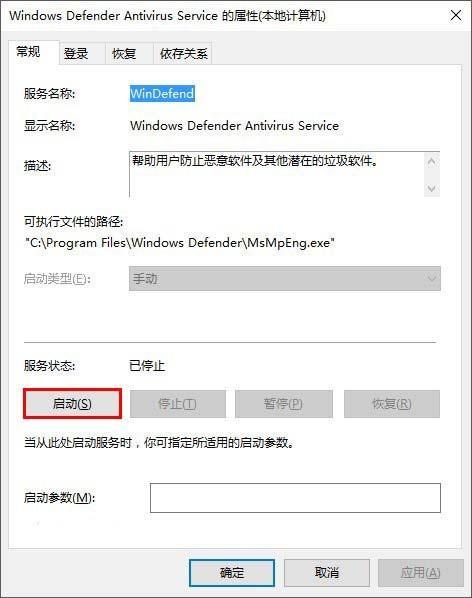Win10中Windows Defender无法启动