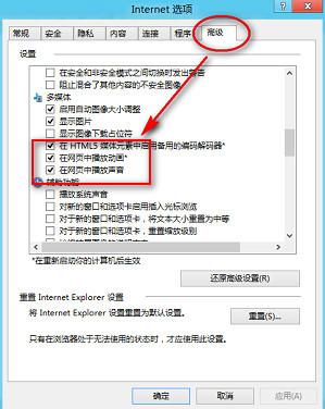 Windows8系统中播放网页视频没声音怎么办?