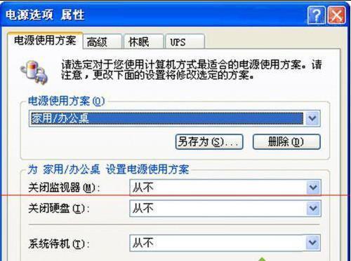 XP系统设置按下主机电源键后不关机的方法