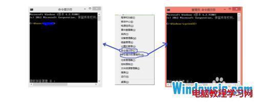 Win8/win8.1系统中打开命令提示符教程
