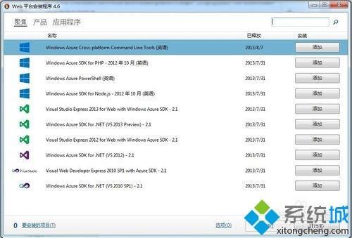 win7旗舰版系统无法安装IIS和FTP服务如何解决