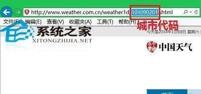 win10 开始菜单怎么显示天气
