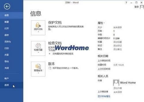 Word 2013中怎样设置同一文档内粘贴选项