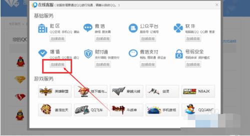 腾讯qq群直播_腾讯QQ群客服 - 电脑教程