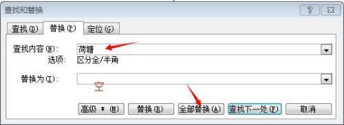 word文字空表格 通配符
