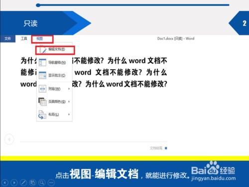 word2010文档不让修改 怎么解除