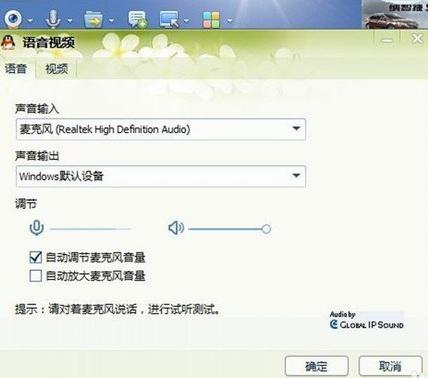 QQ的语音无法录