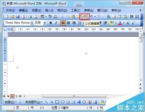 改变word2007公式的字体