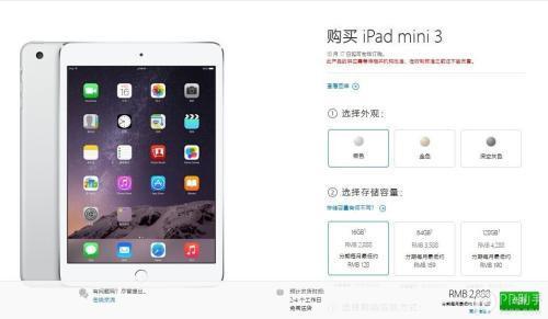最低2888元起售!苹果官网开启预订国行版iPad Aird2/mini3