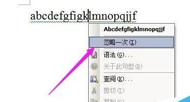 word文档中英文单词下面的红色波浪线怎么去除