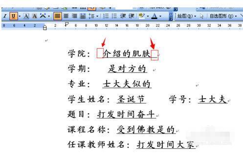 word 文字离下划线距离