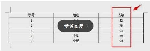 word文档表格怎样排序号