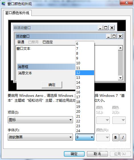 如何更换桌面字体
