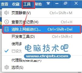 2345浏览器如何清理缓存?