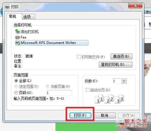 windows7系统怎么用IE9打印网页实现图解