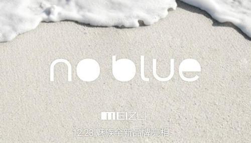 魅族魅蓝发布会视频直播地址