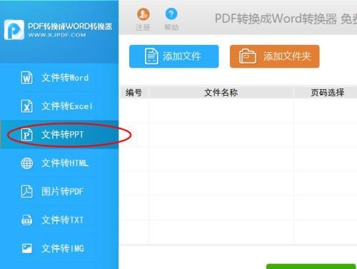 pdf转换器成excel_怎么将PDF转换成PPT演示稿 - 电脑教程