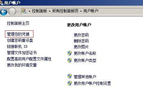远程桌面连接保存用户密码(凭据)备份方法