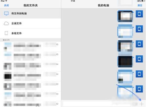 Mac怎么将照片传到iPad上