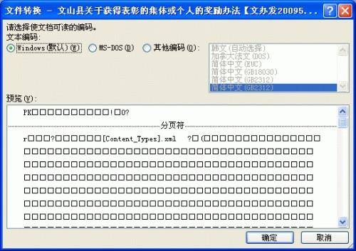 "word提示""Word 无法启动转换器 mswrd632.wpc"""