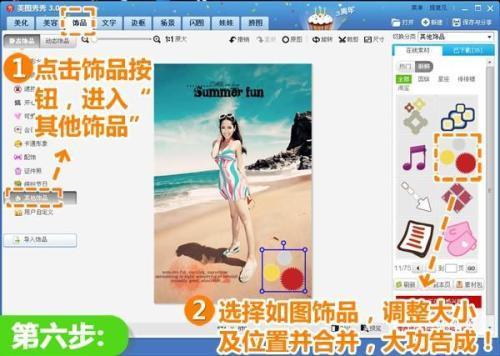 美图秀秀做全屏海报_美图秀秀教你制作一张复古性感沙滩海报 - 电脑教程