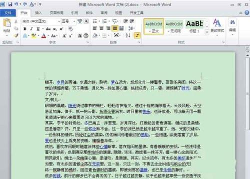 word文档怎么调整字体间的距离