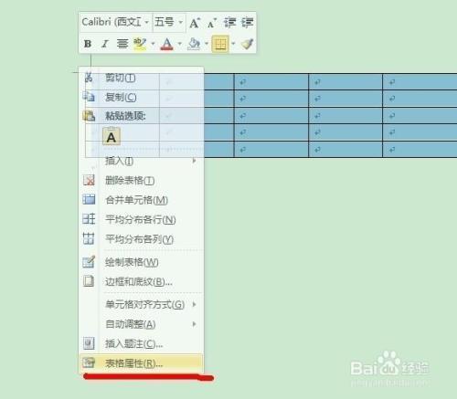 2010word文档表格怎么调整行高
