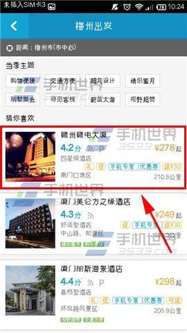外出住酒店怎么比价?携程旅行酒店比价使用方法