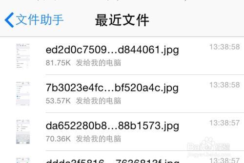 微信苹果系统下载的PFD文件在哪