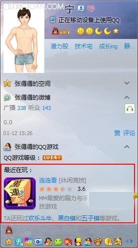 qq游戏刷大厅骂人_怎么消除qq游戏显示设置 - 电脑教程