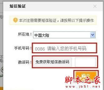 怎么删除微博账号_新浪微博怎么注册账号 注册新浪微博教程 - 电脑技巧