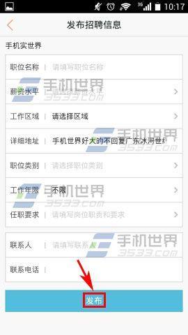 深圳58同城招聘信息_手机版58同城如何免费发布招聘信息? - 电脑教程
